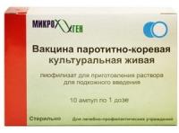 Вакцина паротитно-коревая+растворитель